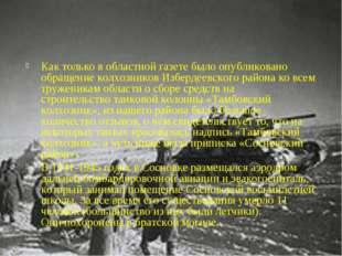 Как только в областной газете было опубликовано обращение колхозников Изберде