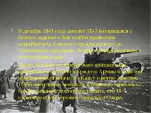 В декабре 1941 года самолет ТБ-3 возвращался с боевого задания и был подбит в