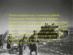Почти в каждом селе Сосновского района установлены обелиски воинам-землякам.