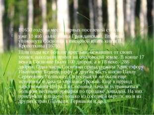 В1650 году на месте первых поселений стояли уже 18 изб (ныне улица Гражданска