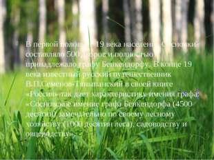 В первой половине 19 века население Сосновки составляло 500 дворов и полность