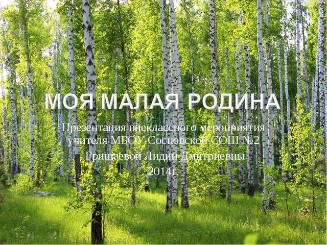 Презентация внеклассного мероприятия учителя МБОУ Сосновской СОШ №2 Гришаевой...