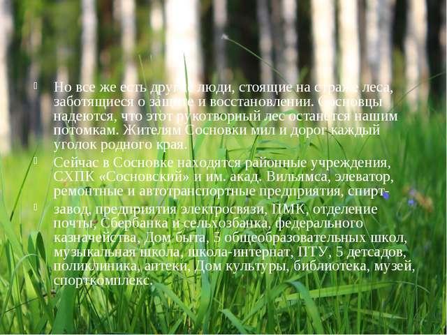 Но все же есть другие люди,стоящие на страже леса, заботящиеся о защите и во...