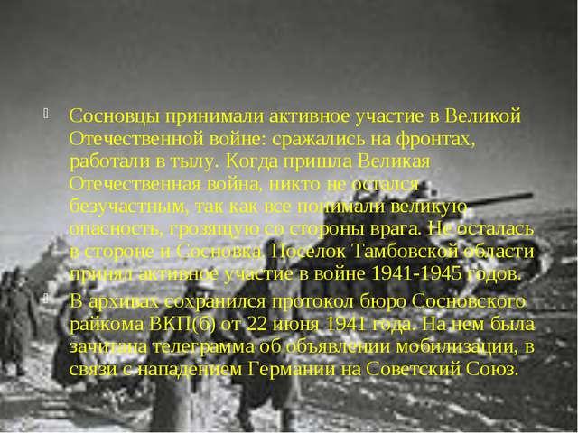 Сосновцы принимали активное участие в Великой Отечественной войне: сражались...