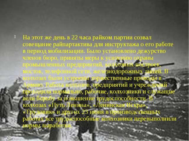 На этот же день в 22 часа райком партии созвал совещание райпартактива для ин...