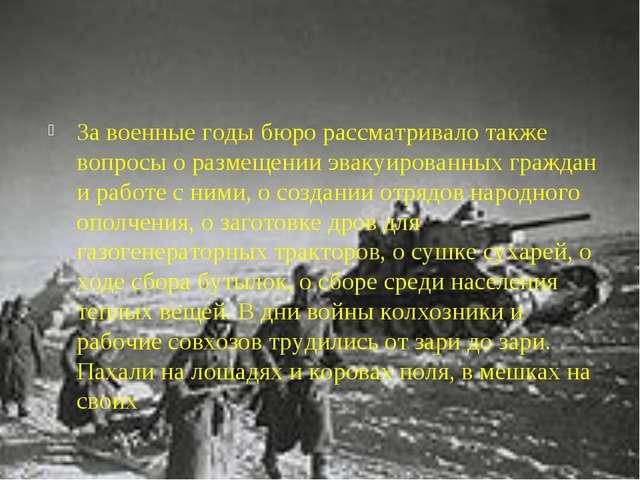 За военные годы бюро рассматривало также вопросы о размещении эвакуированных...