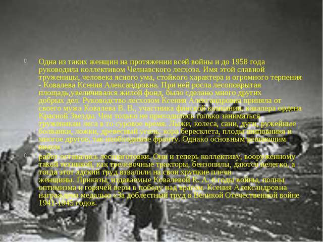 Одна из таких женщин на протяжении всей войны и до 1958 года руководила колле...