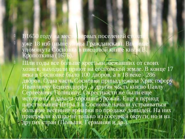 В1650 году на месте первых поселений стояли уже 18 изб (ныне улица Гражданска...