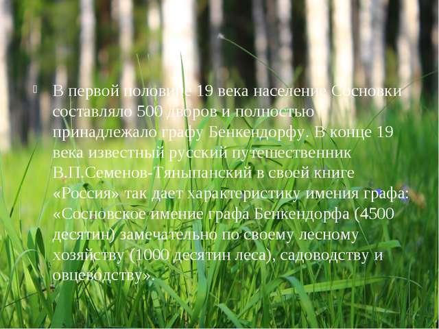 В первой половине 19 века население Сосновки составляло 500 дворов и полность...