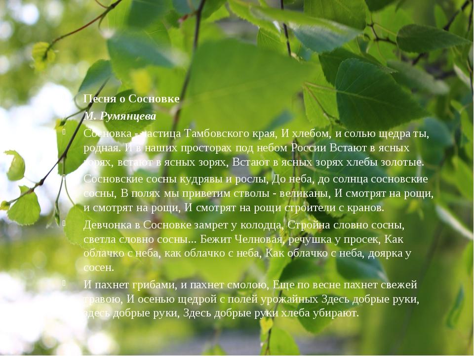 Песня о Сосновке М. Румянцева Сосновка- частица Тамбовского края, И хлебом,...