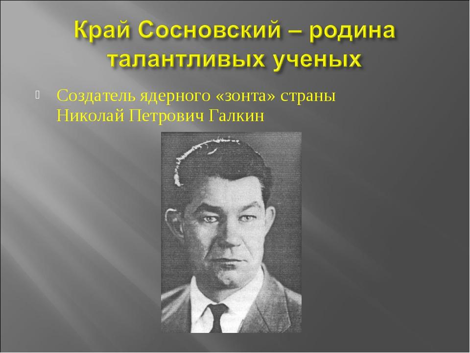 Создатель ядерного «зонта» страны Николай Петрович Галкин