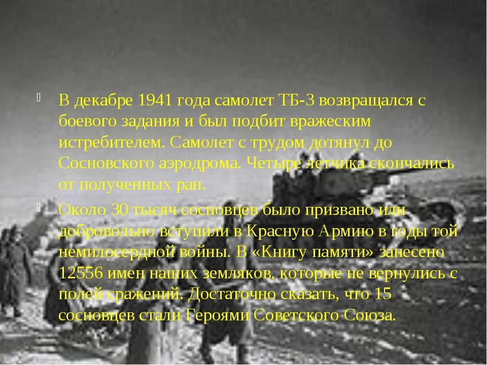 В декабре 1941 года самолет ТБ-3 возвращался с боевого задания и был подбит в...