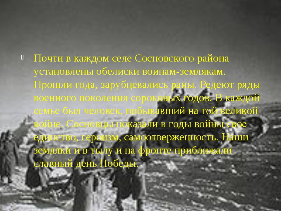 Почти в каждом селе Сосновского района установлены обелиски воинам-землякам....