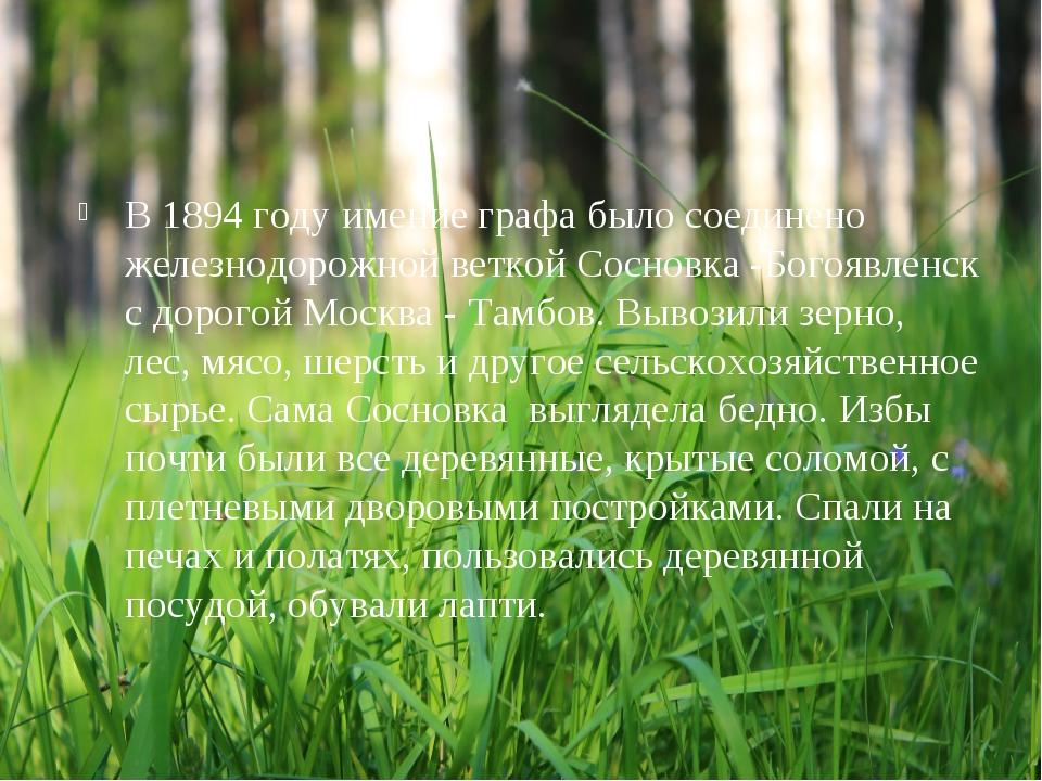 В 1894 году имение графа было соединено железнодорожной веткой Сосновка -Бого...
