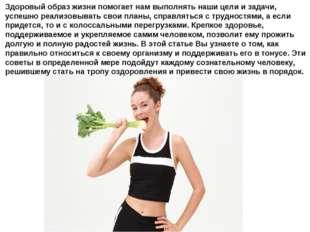Здоровый образ жизни помогает нам выполнять наши цели и задачи, успешно реали