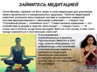 ЗАЙМИТЕСЬ МЕДИТАЦИЕЙ Санта Моника, терапевт по йоге, верит в свою медитацию д