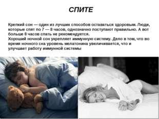СПИТЕ Крепкий сон — один из лучших способов оставаться здоровым. Люди, которы
