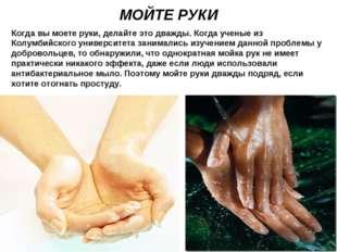 МОЙТЕ РУКИ Когда вы моете руки, делайте это дважды. Когда ученые из Колумбийс