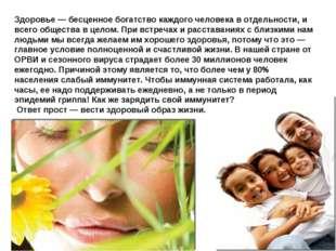 Здоровье — бесценное богатство каждого человека в отдельности, и всего общест