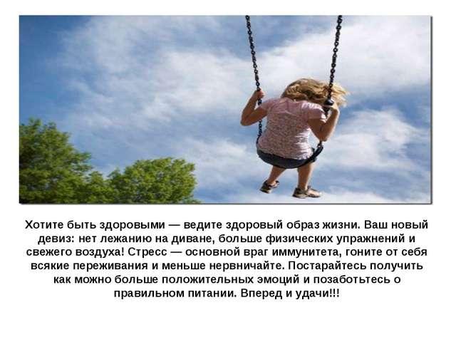 Хотите быть здоровыми — ведите здоровый образ жизни. Ваш новый девиз: нет леж...