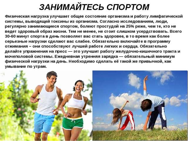 ЗАНИМАЙТЕСЬ СПОРТОМ Физическая нагрузка улучшает общее состояние организма и...