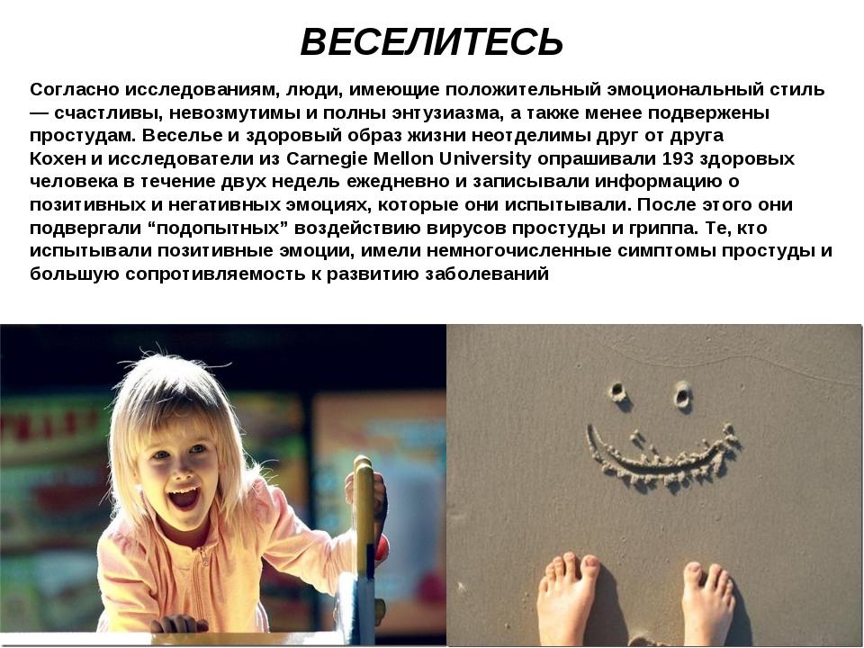 ВЕСЕЛИТЕСЬ Согласно исследованиям, люди, имеющие положительный эмоциональный...