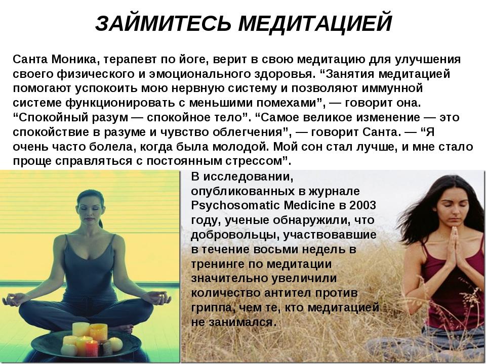 ЗАЙМИТЕСЬ МЕДИТАЦИЕЙ Санта Моника, терапевт по йоге, верит в свою медитацию д...