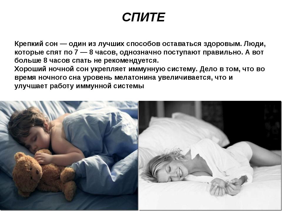 СПИТЕ Крепкий сон — один из лучших способов оставаться здоровым. Люди, которы...