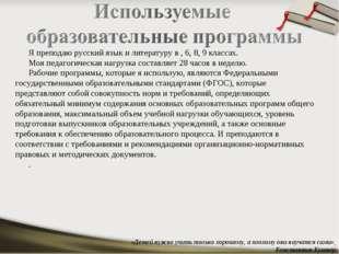 Я преподаю русский язык и литературу в , 6, 8, 9 классах. Моя педагогическая