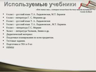 6 класс – русский язык: Т.А. Ладыженская, М.Т. Баранов 6 класс –литература Г.