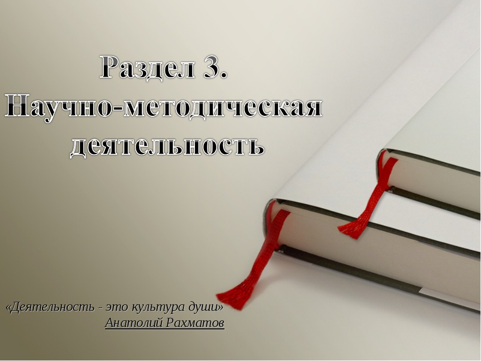 «Деятельность - это культура души» Анатолий Рахматов