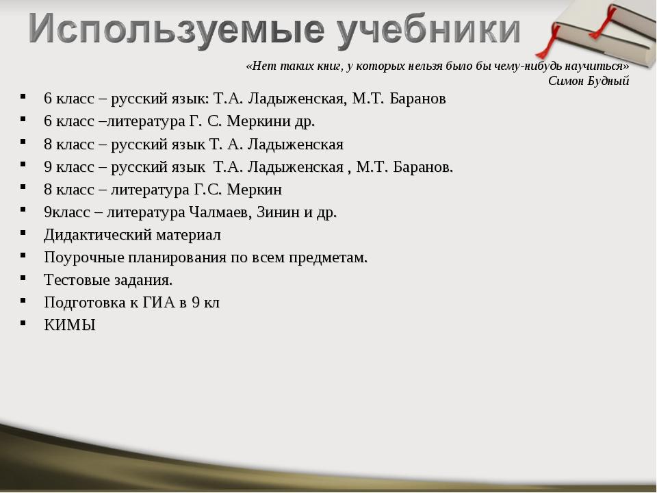 6 класс – русский язык: Т.А. Ладыженская, М.Т. Баранов 6 класс –литература Г....