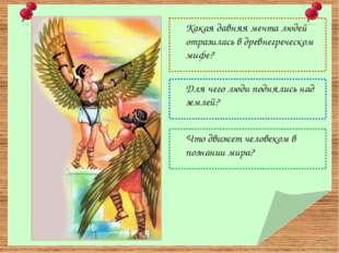 Какая давняя мечта людей отразилась в древнегреческом мифе? Для чего люди