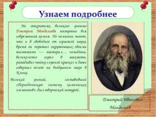 Дмитрий Иванович Менделеев  На открытиях великого ученого Дмитрия Менделеев