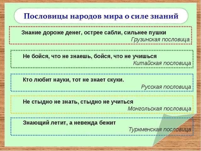 Знание дороже денег, острее сабли, сильнее пушки Грузинская пословица Не бо...