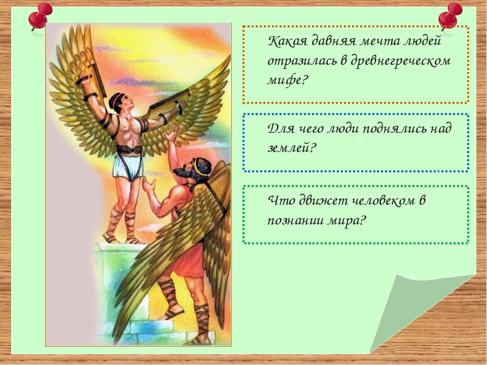 Какая давняя мечта людей отразилась в древнегреческом мифе? Для чего люди...
