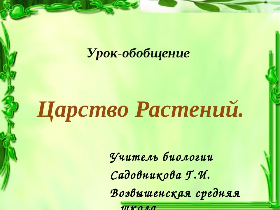 Урок-обобщение Учитель биологии Садовникова Г.И. Возвышенская средняя школа Ц...