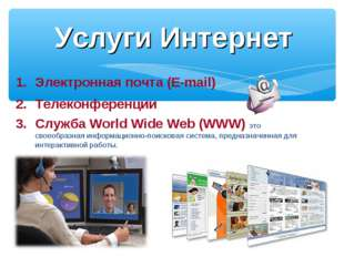 Электронная почта (E-mail) Телеконференции Служба World Wide Web (WWW) это св