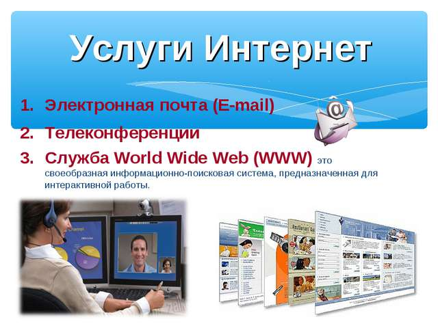Электронная почта (E-mail) Телеконференции Служба World Wide Web (WWW) это св...