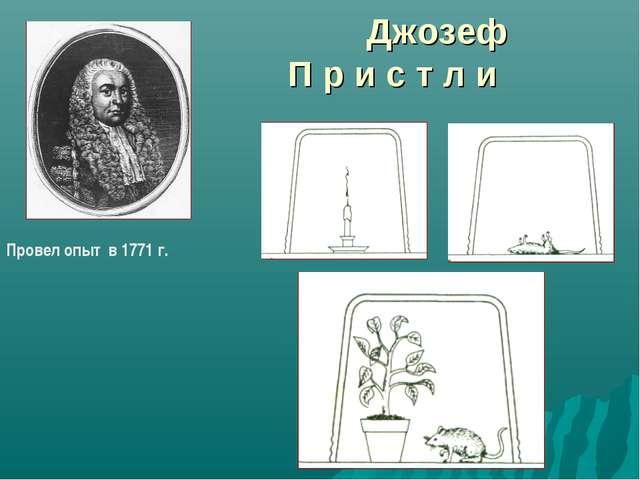 Джозеф П р и с т л и Провел опыт в 1771 г.