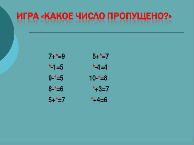7+*=9 5+*=7 *-1=5 *-4=4 9-*=5 10-*=8 8-*=6 *+3=7 5+*=7 *+4=6