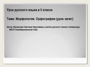 Урок русского языка в 5 классе Тема: Морфология. Орфография (урок-зачет) Авт
