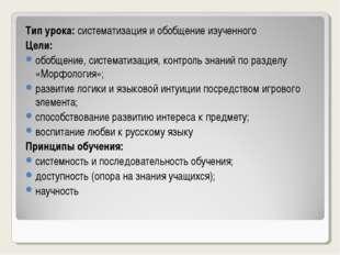 Тип урока: систематизация и обобщение изученного Цели: обобщение, систематиза
