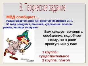 МВД сообщает… Разыскивается опасный преступник Иванов С.П., 55 года рождения,