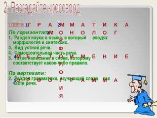 1 группа По горизонтали: 1. Раздел науки о языке, в который входят морфология