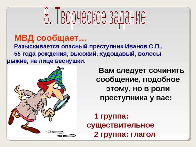 МВД сообщает… Разыскивается опасный преступник Иванов С.П., 55 года рождения,...