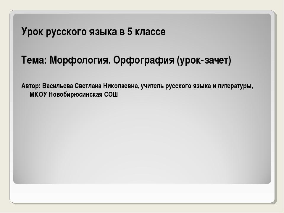 Урок русского языка в 5 классе Тема: Морфология. Орфография (урок-зачет) Авт...