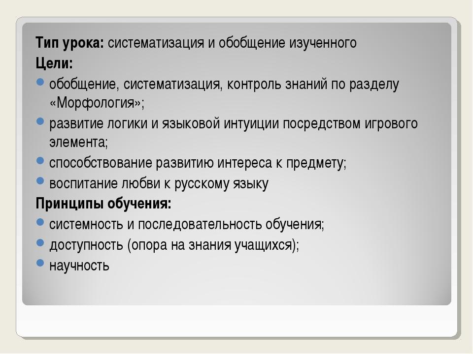 Тип урока: систематизация и обобщение изученного Цели: обобщение, систематиза...