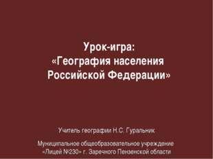 Урок-игра: «География населения Российской Федерации» Муниципальное общеобра