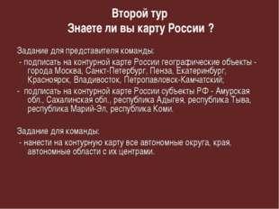 Второй тур Знаете ли вы карту России ? Задание для представителя команды: - п
